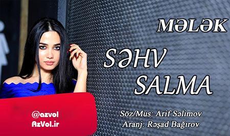 دانلود آهنگ آذربایجانی جدید Melek به نام Sehv Salma